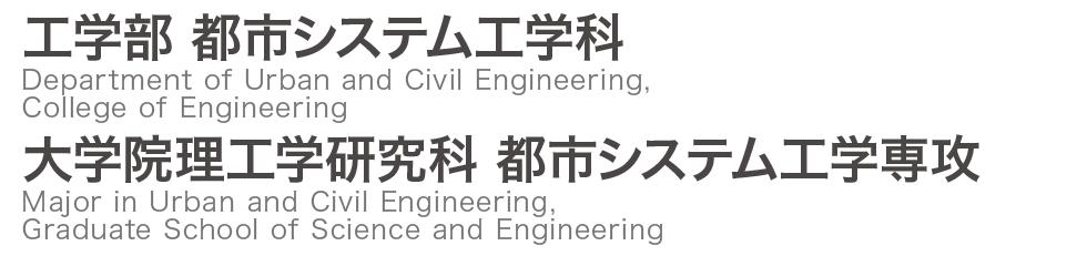 茨城大学 工学部 都市システム工学科 / 大学院理工学研究科 都市システム工学専攻